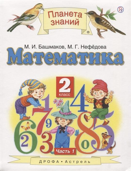 Башмаков М., Нефёдова М. Математика 2 класс Учебник В двух частях Часть 1