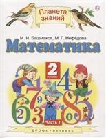 Математика. 2 класс. Учебник. В двух частях. Часть 1
