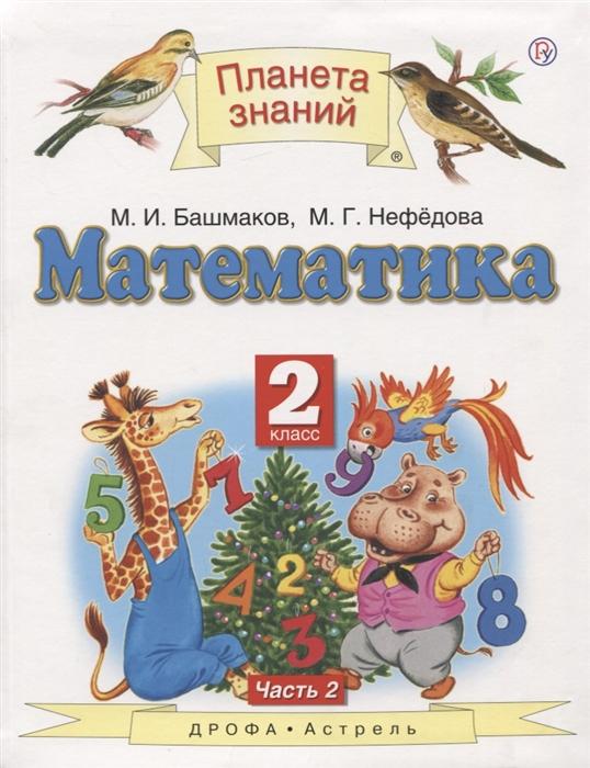 Математика 2 класс Учебник В двух частях Часть 2