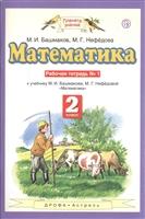 """Математика. 2 класс. Рабочая тетрадь №1. К учебнику М.И. Башмакова, М.Г. Нефедовой """"Математика"""""""