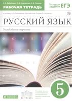 """Русский язык. 5 класс. Рабочая тетрадь. Углубленное изучение. К учебнику В.В. Бабайцевой """"Русский язык. Теория. 5-9 классы"""""""