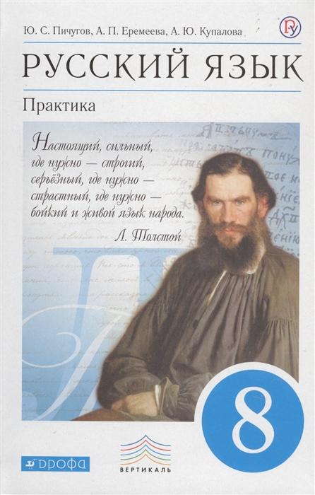 Русский язык Практика 8 класс Учебник