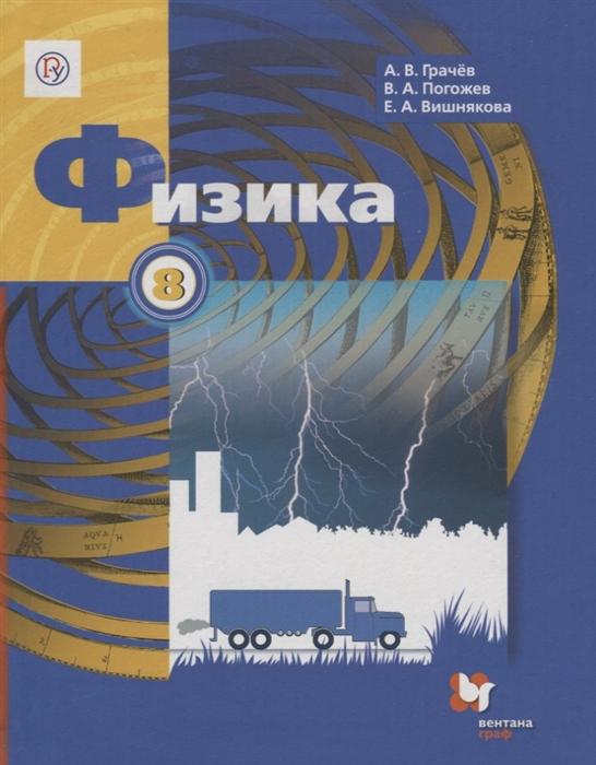 Грачев А., Погожев В., Вишнякова Е. Физика 8 класс Учебник недорого