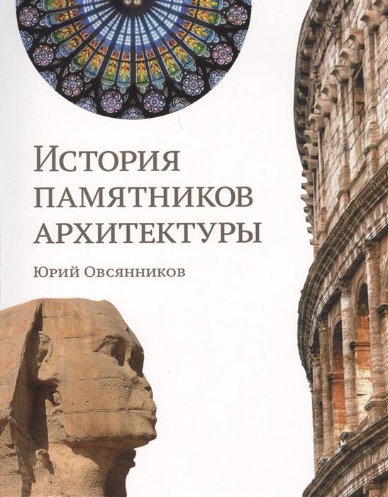 Овсянников Ю. История памятников архитектуры цена