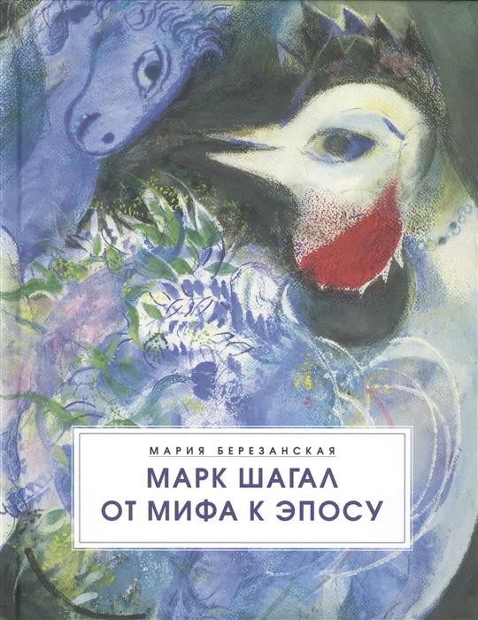 Березанская М. Марк Шагал От мифа к эпосу цена