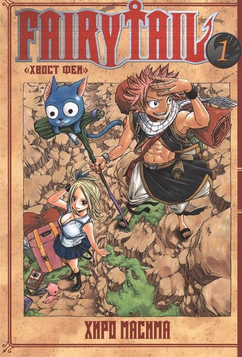 Масима Х. Fairy Tail Хвост Феи Т 1 масима х комикс хвост феи том 9