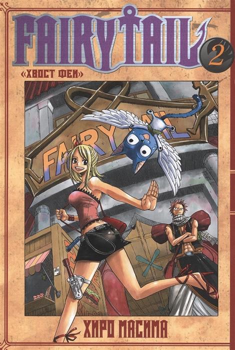 Масима Х. Fairy Tail Хвост Феи Т 2 масима х комикс хвост феи том 9