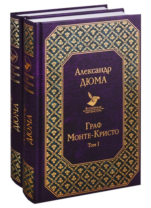 Дюма А. Граф Монте-Кристо В 2 томах комплект из 2 книг рзаев в загадки российской нумизматики в 2 томах комплект из 2 книг