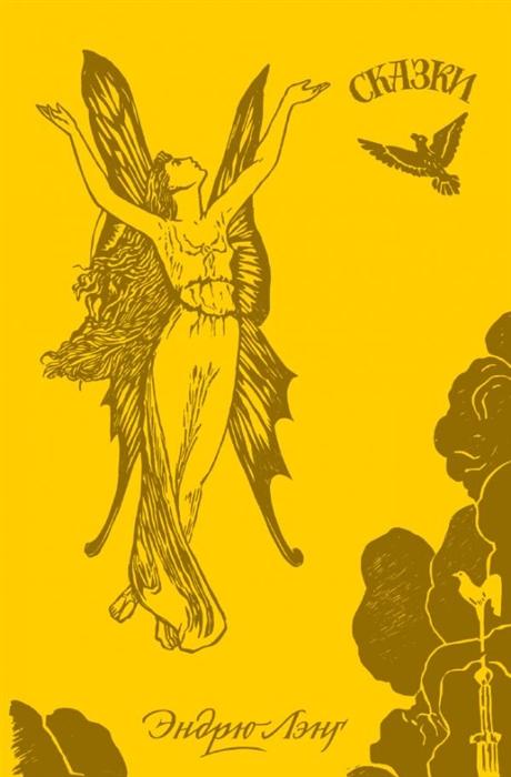 Лэнг Э. Желтая книга сказок