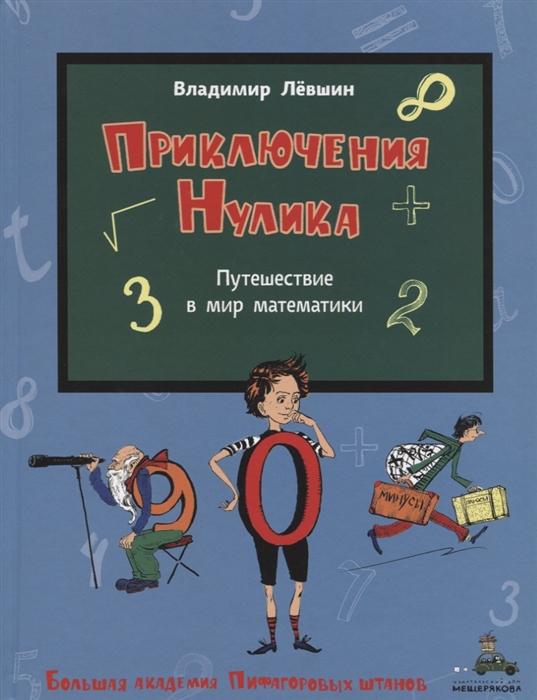 Левшин В., Александрова Э. Приключения Нулика Путешествие в мир математики