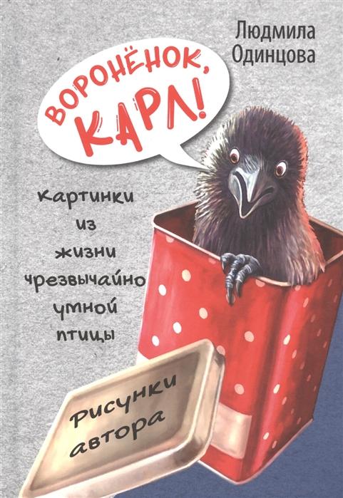 Купить Вороненок Карл Картинки из жизни чрезвычайно умной птицы, Энас-Книга, Проза для детей. Повести, рассказы