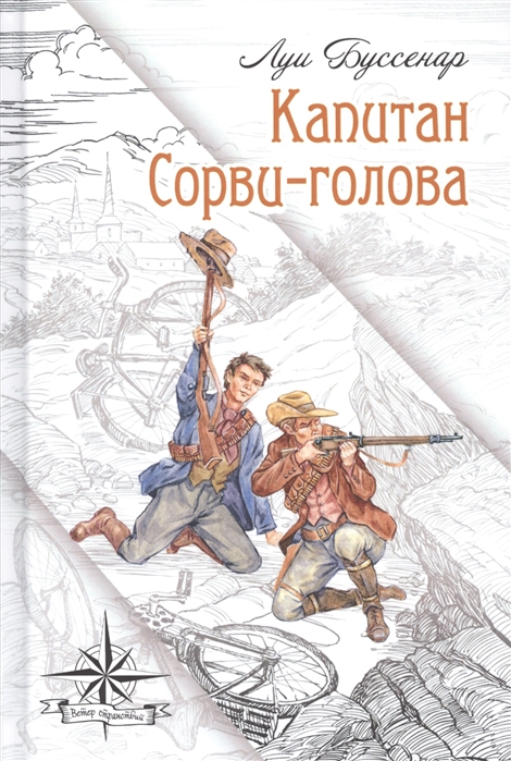 Купить Капитан Сорви-голова, Энас-Книга, Детская художественная литература