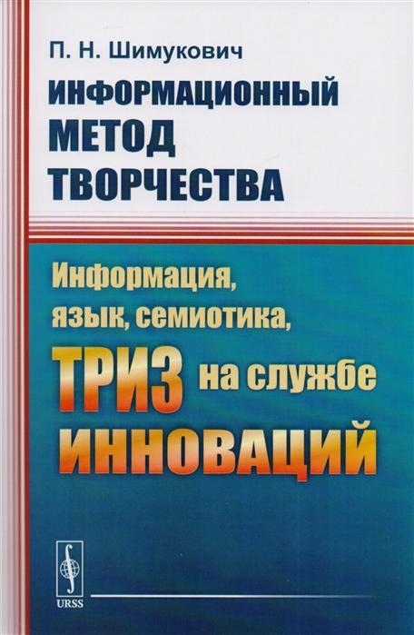 Информационный метод творчества Информация язык семиотика ТРИЗ на службе инноваций