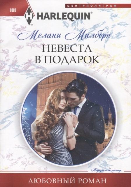 Милберн М. Невеста в подарок милберн м невеста в подарок