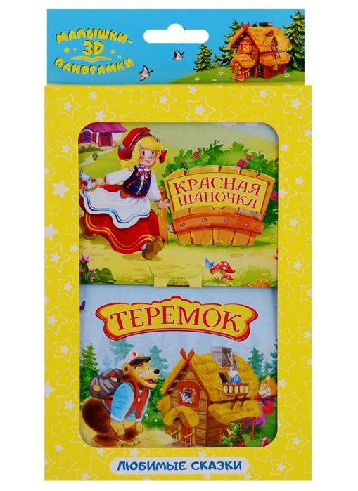 Набор Панорамки-малышки Теремок Красная Шапочка malamalama набор книжек vladi toys панорамки малышки репка три поросёнка