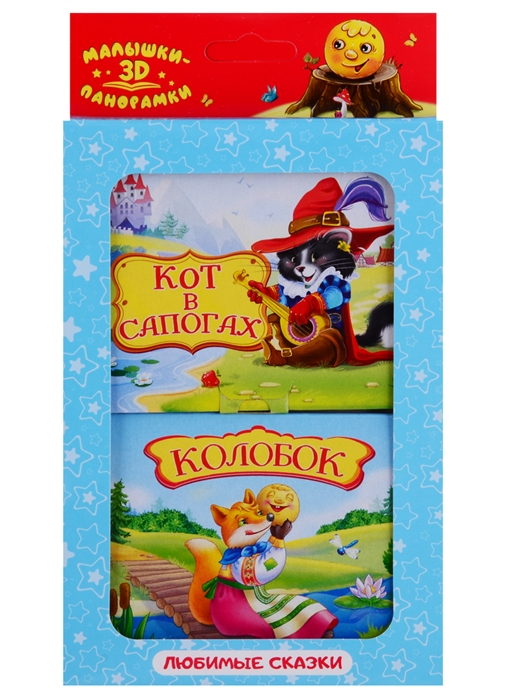 Набор Панорамки-малышки Колобок Кот в сапогах malamalama набор книжек vladi toys панорамки малышки репка три поросёнка