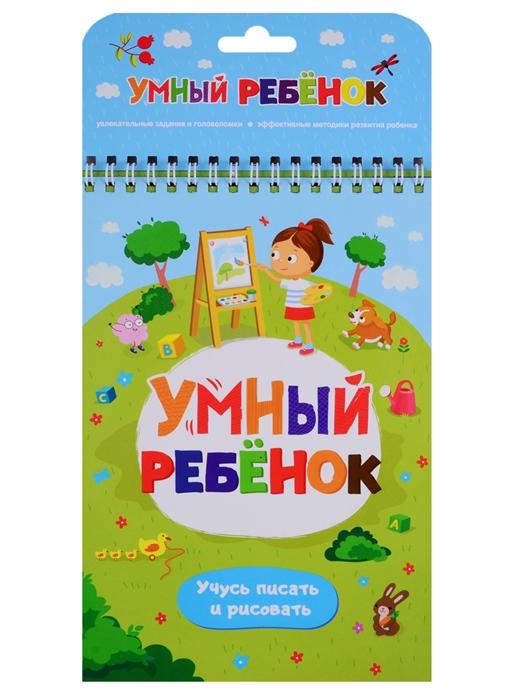 Умный ребенок Учусь писать и рисовать malamalama развивающий блокнот умный ребенок учусь читать
