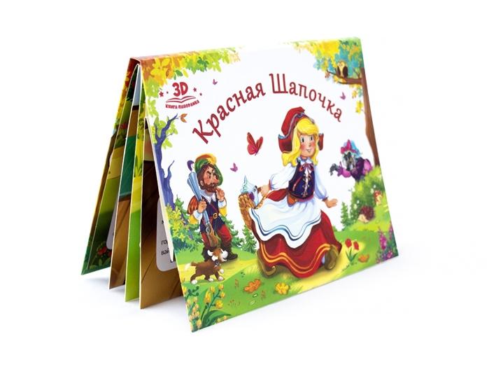 Красная шапочка Книжка-панорамка цены