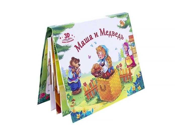 Маша и медведь Книжка-панорамка булатов м а маша и медведь панорамка