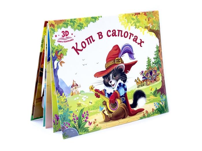 Кот в сапогах Книжка-панорамка