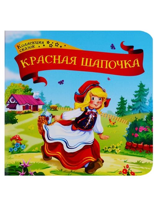 Красная шапочка Книжка-картонка красная шапочка книжка панорама
