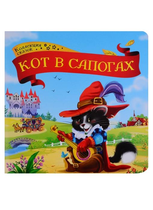 Кот в сапогах Книжка-картонка цена