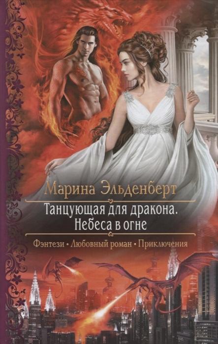 Эльденберт М. Танцующая для дракона Небеса в огне эльденберт м мятежница