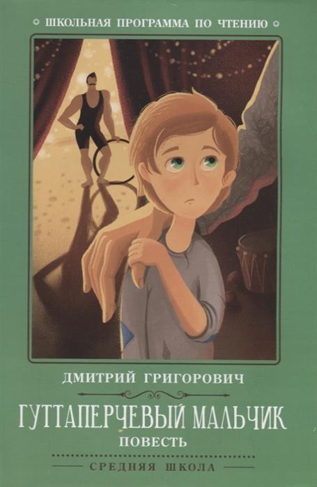 Фото - Григорович Д. Гуттаперчевый мальчик григорович д короленко в гуттаперчевый мальчик