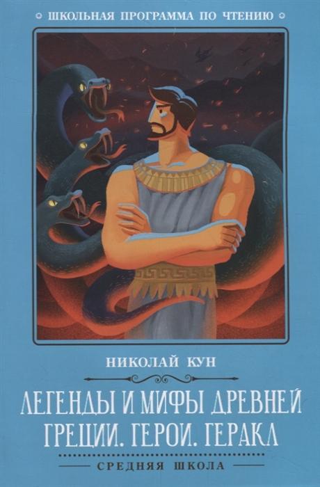 Кун Н. Легенды и мифы Древней Греции герои Геракл кун н переск геракл и атлант мифы древней греции