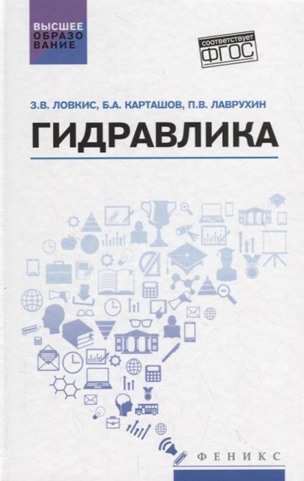 цена на Ловкис З., Карташов Б., Лаврухин П. Гидравлика Учебное пособие