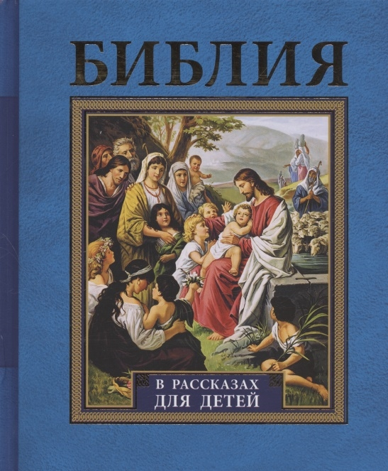 Беганский А. (ред.) Библия в рассказах для детей 227 иллюстраций к Ветхому и Новому Завету недорого