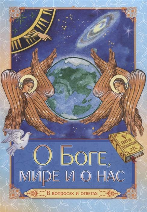 Ходаков И. (сост.) О Боге мире и о нас В вопросах и ответах