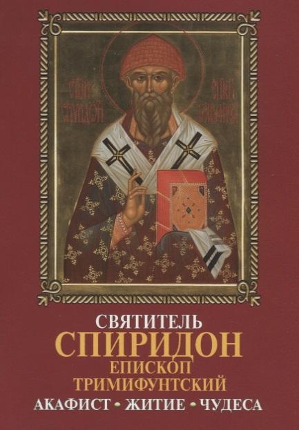 Шапошникова Н. Святитель Спиридон епископ Тримифунтский Акафист житие чудеса