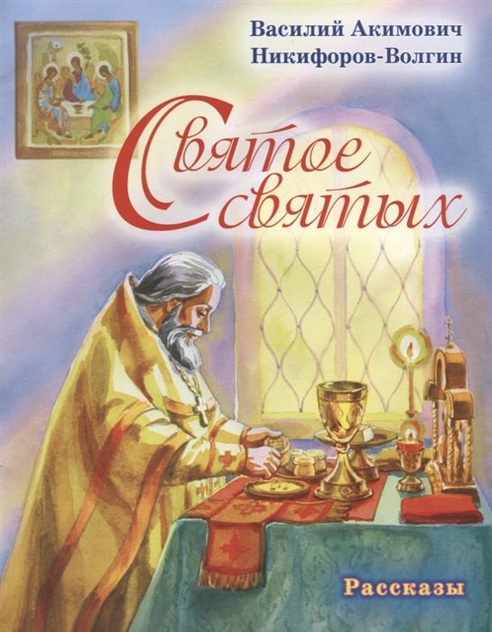 Никифоров-Волгин В. Святое святых Рассказы цена