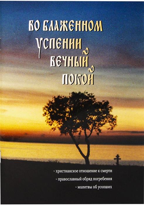 Фото - Горбачева Н. (сост.) Во блаженном успении вечный покой раиса горбачева раиса горбачева я надеюсь