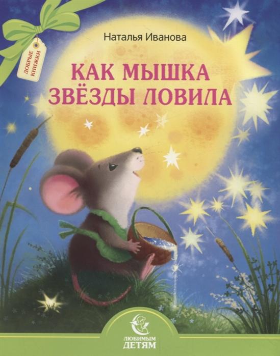 Купить Как мышка звезды ловила, Свято-Елисаветинский монастырь, Минск, Стихи и песни