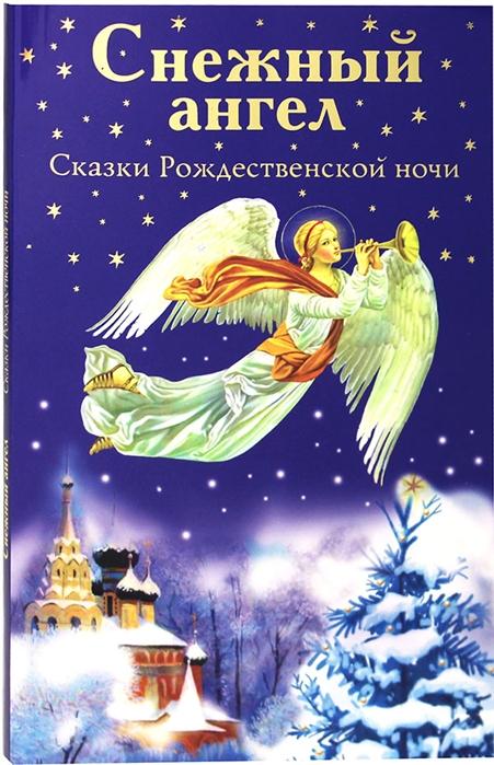Соколова О. (сост.) Снежный ангел Сказки Рождественской ночи