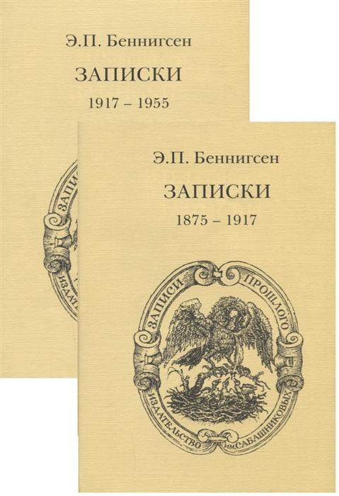 Беннигсен Э. Записки Том 1 1875-1917 Том 2 1917-1955 комплект из 2 книг