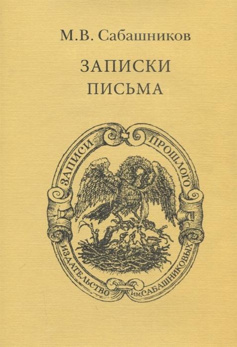 Сабашников М. Записки Письма