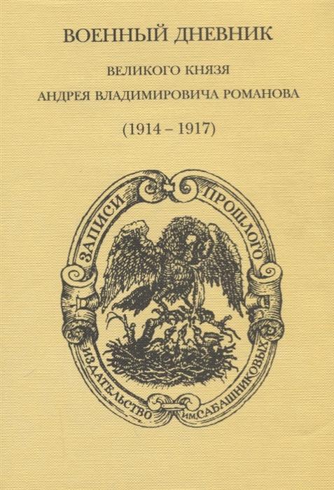 Романов А. Военный дневник великого князя Андрея Владимировича Романова 1914-1917