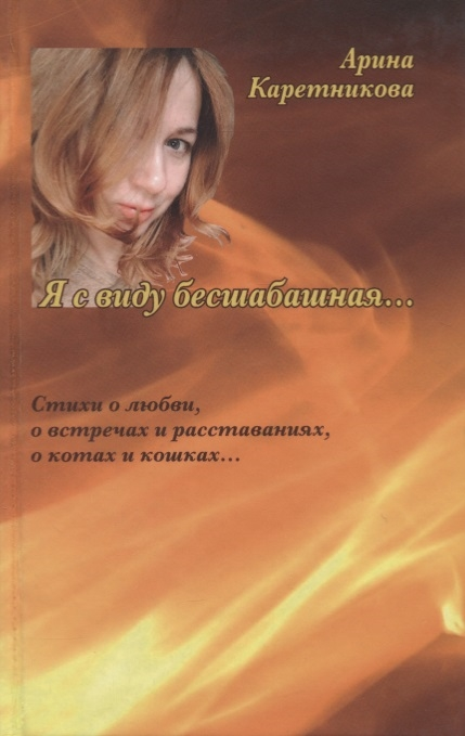 Каретникова А. Я с виду бесшабашная цена в Москве и Питере