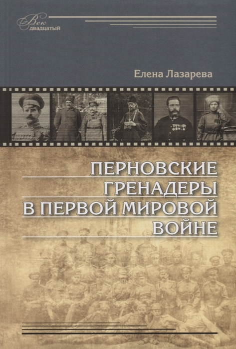 Лазарева Е. Перновские гренадеры в Первой мировой войне 1914 1918