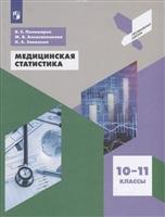 Медицинская статистика. 10-11 класс. Учебное пособие