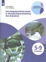 Исследовательские и проектные работы по физике. 5-9 классы