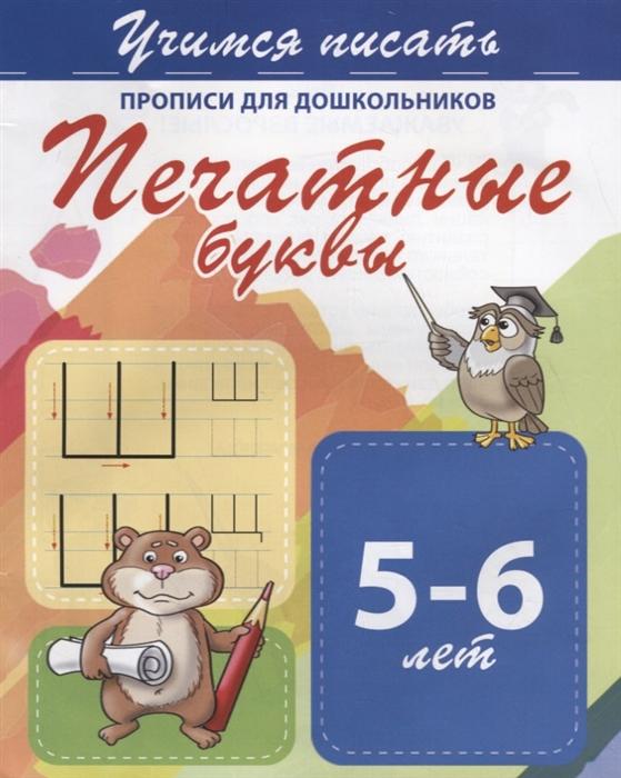 Печатные буквы Прописи для дошкольников 5-6 лет