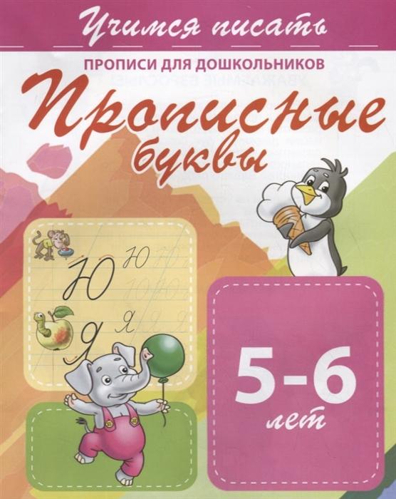 Прописные буквы Прописи для дошкольников 5-6 лет