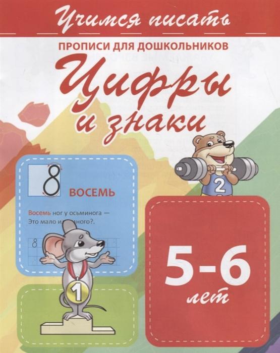 Цифры и знаки Прописи для дошкольников 5-6 лет