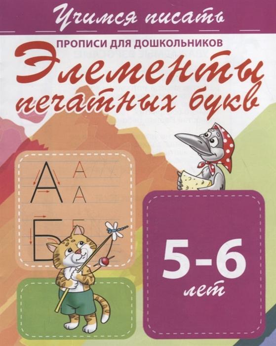 Элементы печатных букв Прописи для дошкольников 5-6 лет украшения 5 букв