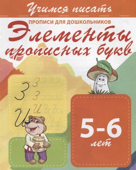 Элементы прописных букв Прописи для дошкольников 5-6 лет инструмент 5 букв