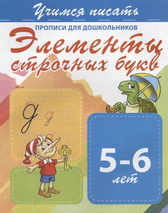 Элементы строчных букв Прописи для дошкольников 5-6 лет украшение 6 букв